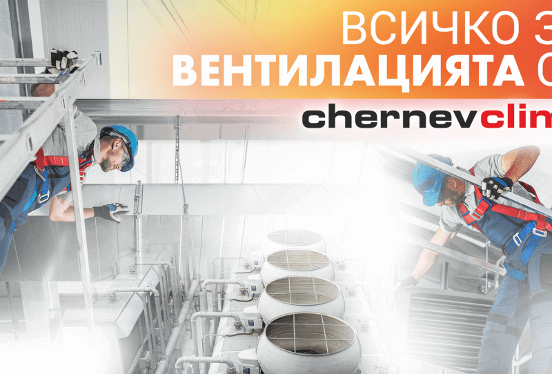 Chernev Clima - everything with regards to ventilation