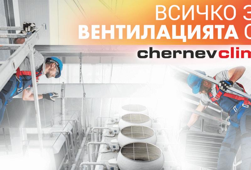 Чернев Клима – всичко за вентилацията